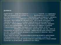 Дроблення Дроблення— ряд послідовнихмітотичнихподілівзаплідненогоабо іні...