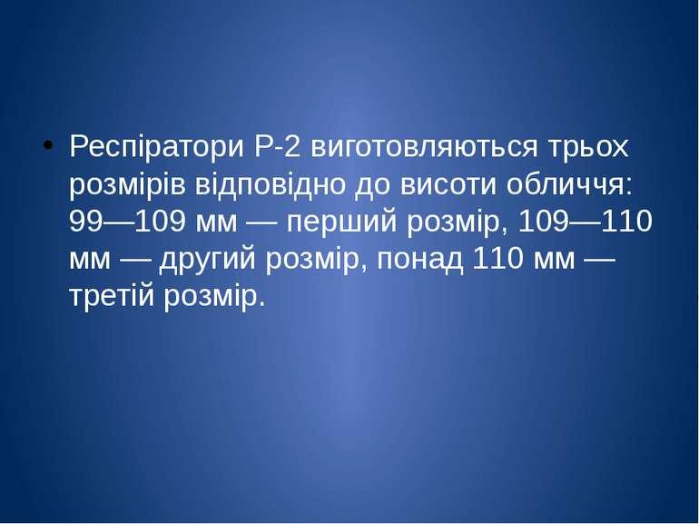 Респіратори Р-2 виготовляються трьох розмірів відповідно до висоти обличчя: 9...