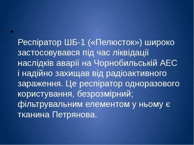 Респіратор ШБ-1 («Пелюсток») широко застосовувався під час ліквідації наслідк...