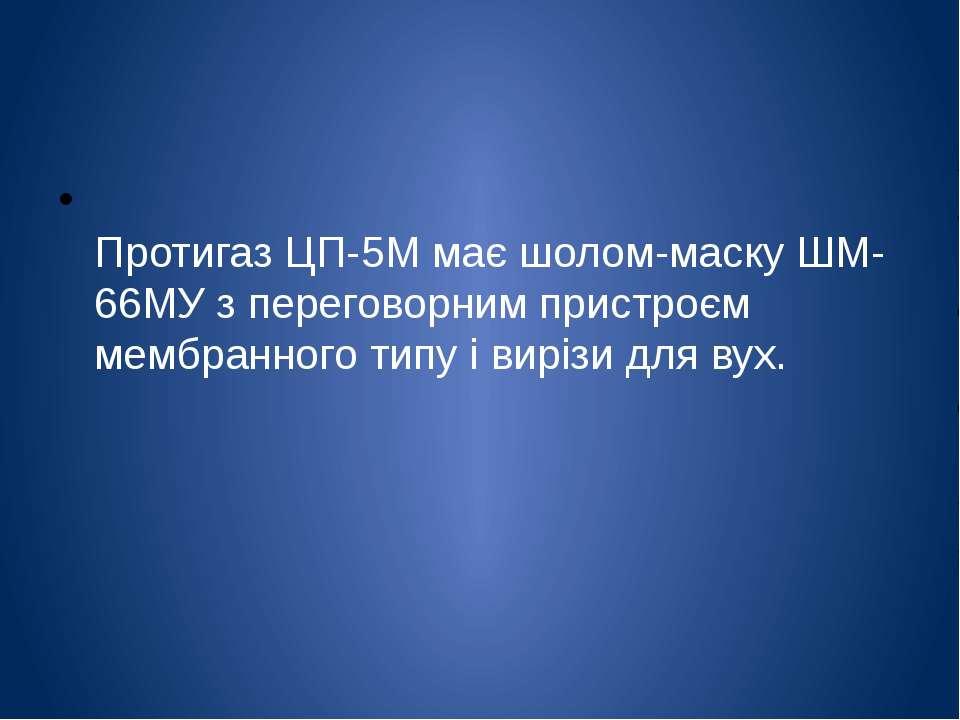 Протигаз ЦП-5М має шолом-маску ШМ-66МУ з переговорним пристроєм мембранного т...