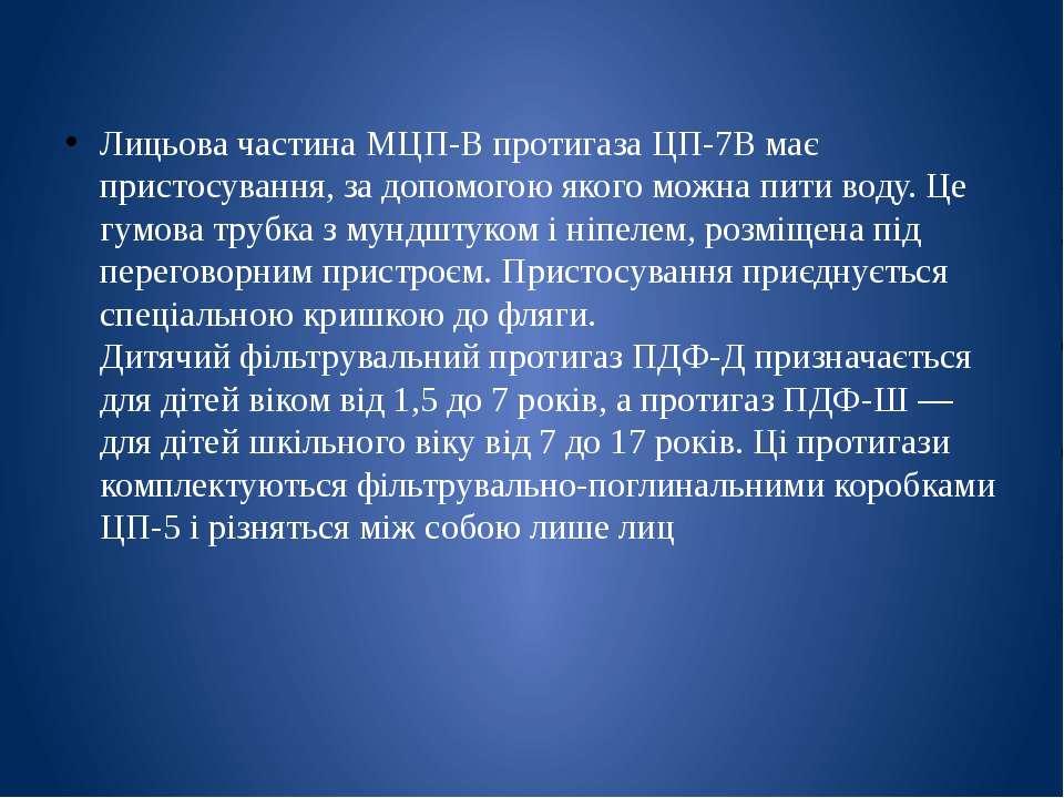 Лицьова частина МЦП-В протигаза ЦП-7В має пристосування, за допомогою якого м...