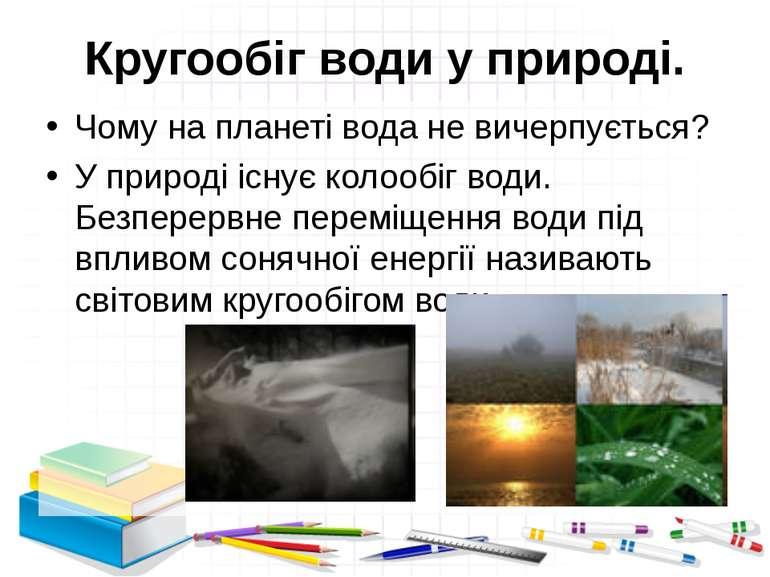 Кругообіг води у природі. Чому на планеті вода не вичерпується? У природі існ...