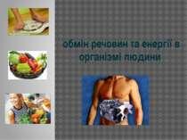 обмін речовин та енергії в організмі людини