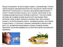 Продукти харчування, які викоистоввує людина, є різноманітними. Основна части...