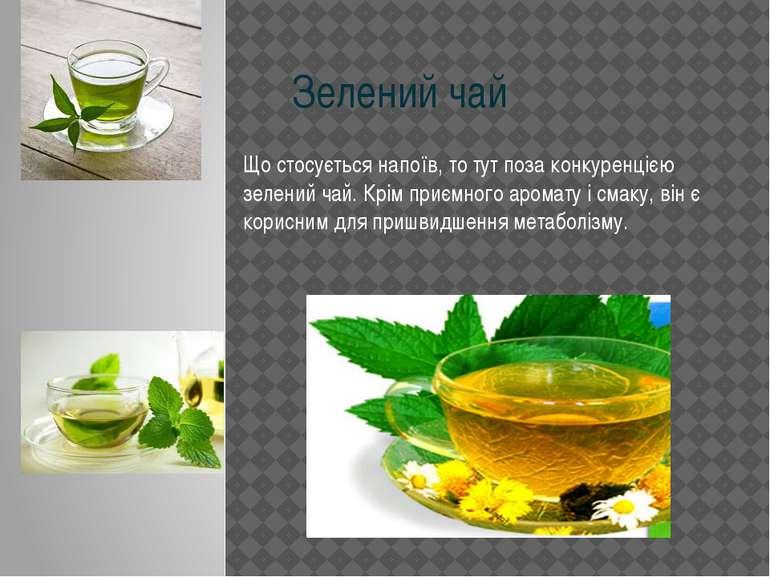 Зелений чай Що стосується напоїв, то тут поза конкуренцією зелений чай. Крім ...