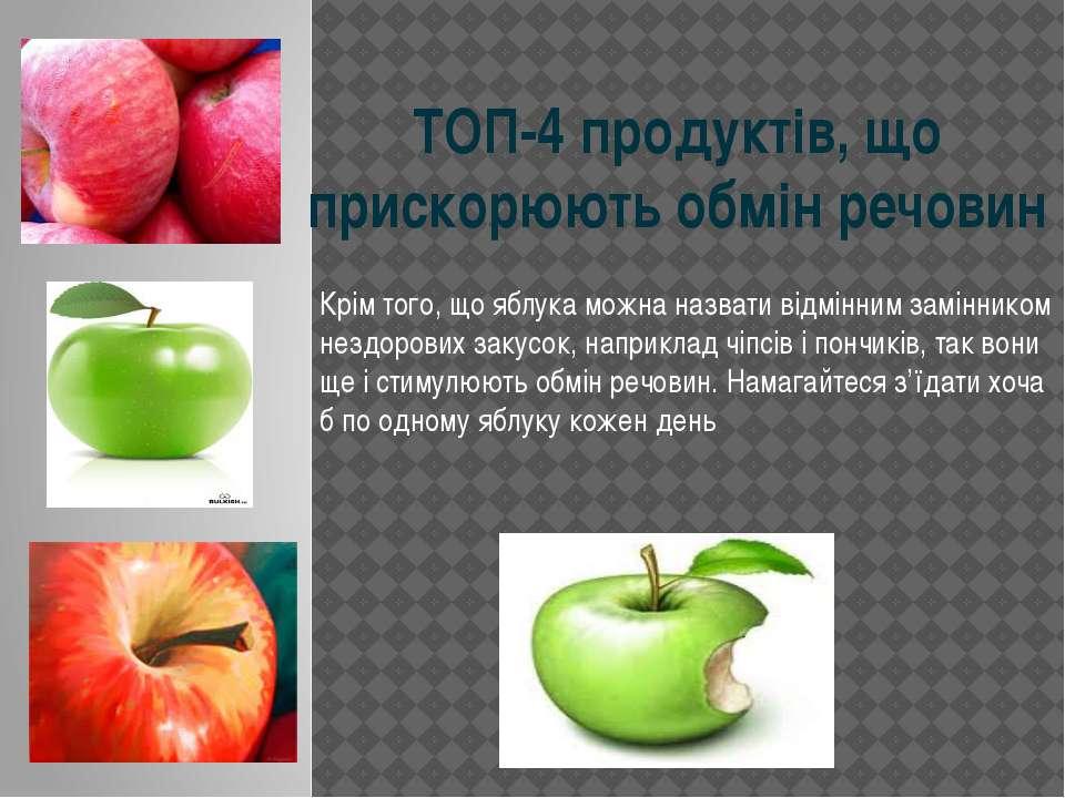 ТОП-4 продуктів, що прискорюють обмін речовин Крім того, що яблука можна назв...