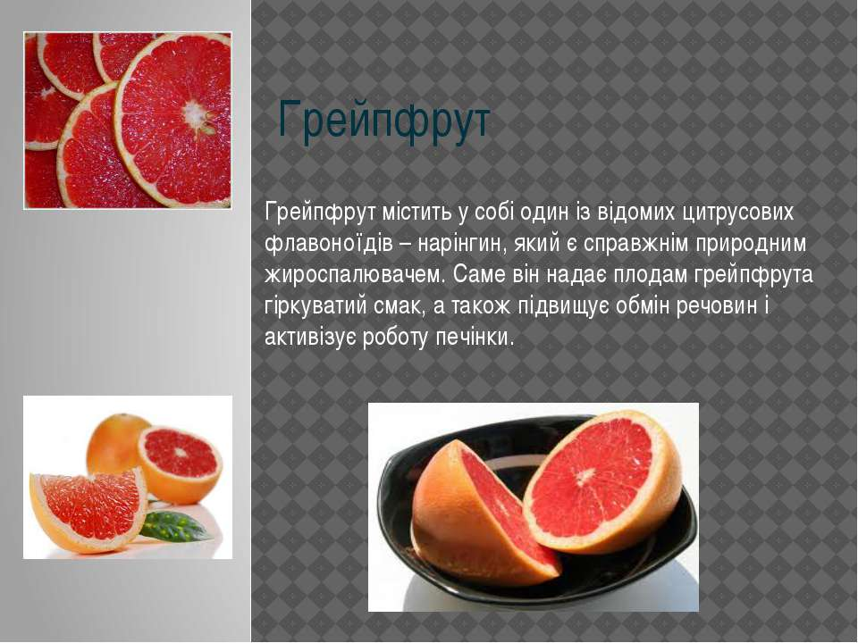 Грейпфрут Грейпфрут містить у собі один із відомих цитрусових флавоноїдів – н...