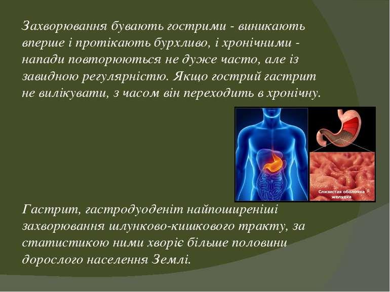 Захворювання бувають гострими - виникають вперше і протікають бурхливо, і хро...