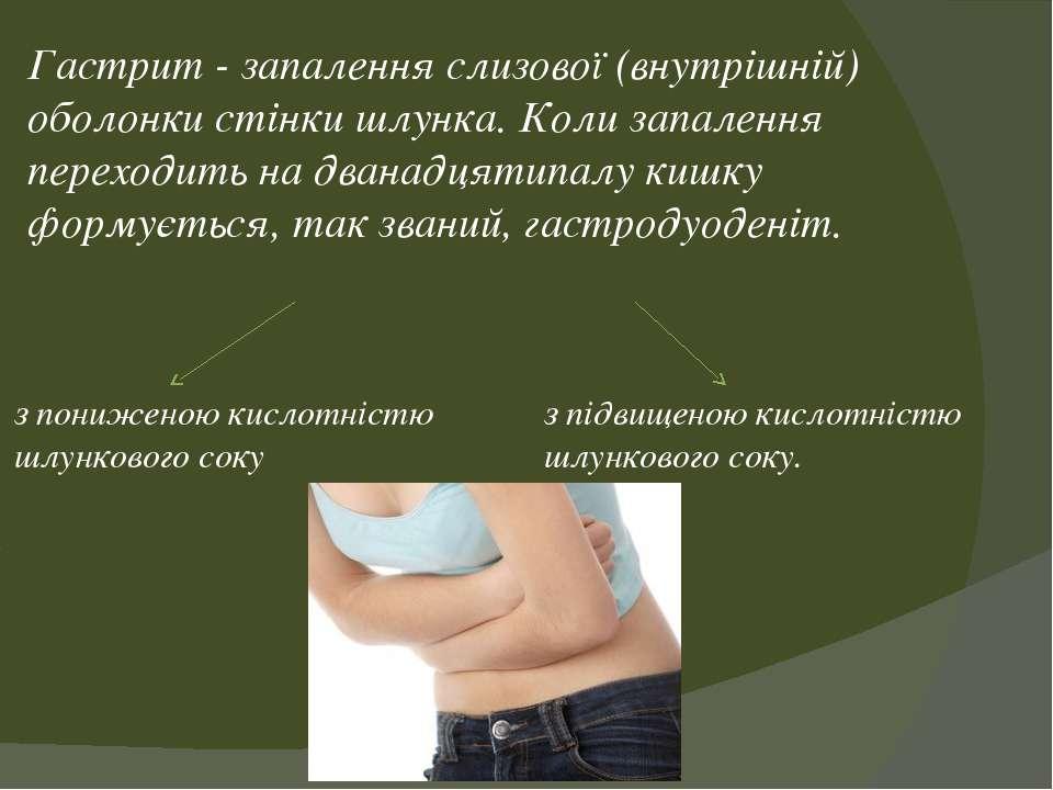Гастрит - запалення слизової (внутрішній) оболонки стінки шлунка. Коли запале...