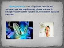 Біотехнологія — це сукупність методів, які застосовують для виробництва різни...