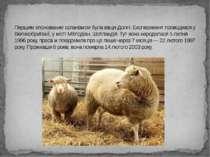 Першим клонованим організмом була вівця Доллі. Експеримент проводився у Велик...