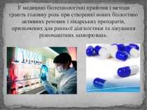 У медицині біотехнологічні прийоми і методи грають головну роль при створенні...