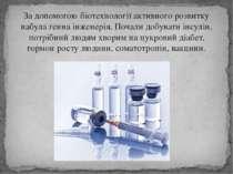 За допомогою біотехнології активного розвитку набула генна інженерія. Почали ...