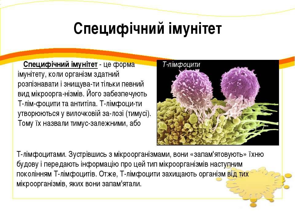 Специфічний імунітет Специфічний імунітет - це форма імунітету, коли організм...