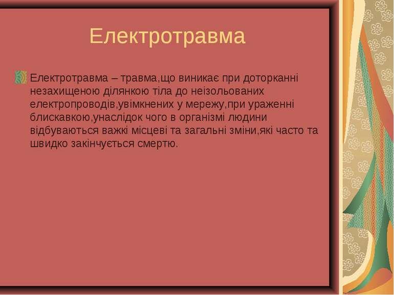 Електротравма Електротравма – травма,що виникає при доторканні незахищеною ді...