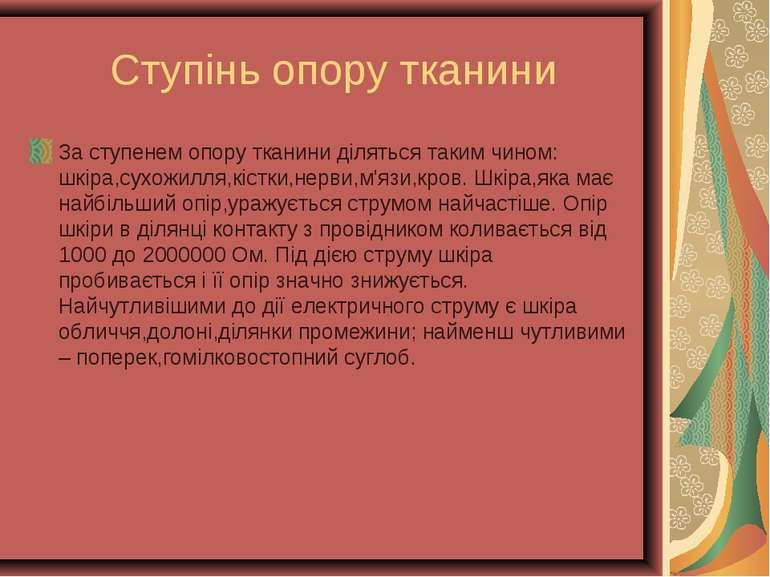 Ступінь опору тканини За ступенем опору тканини діляться таким чином: шкіра,с...