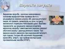 Виразка шлунка Виразкова хвороба - хронічне захворювання основним морфологічн...