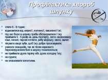 Профілактика хвороб шлунку спати 6 - 8 годин; відмовитися від жирної, копчено...