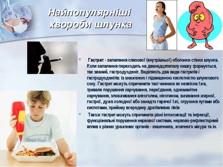 Найпопулярніші хвороби шлунка Гастрит - запалення слизової (внутрішньої) обол...