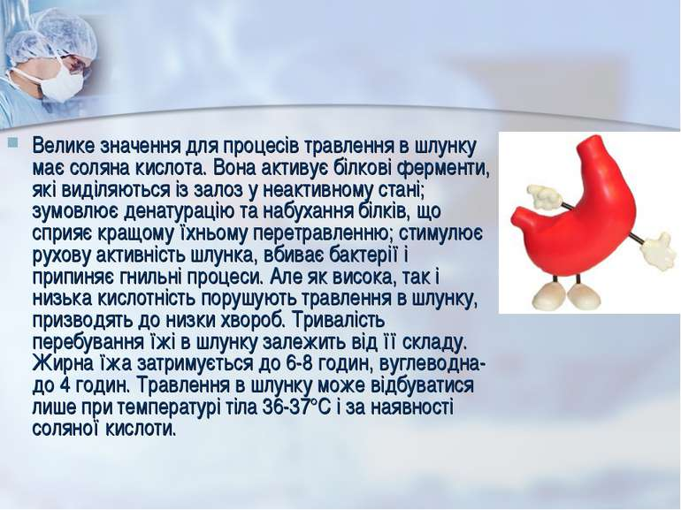 Велике значення для процесів травлення в шлунку має соляна кислота. Вона акти...