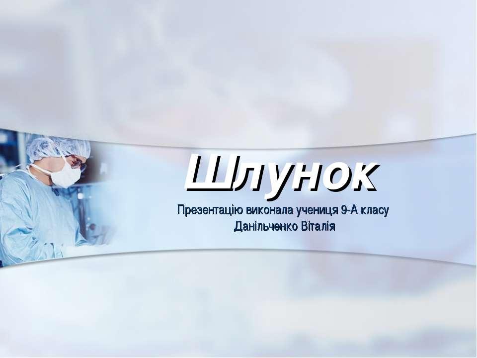 Шлунок Презентацію виконала учениця 9-А класу Данільченко Віталія