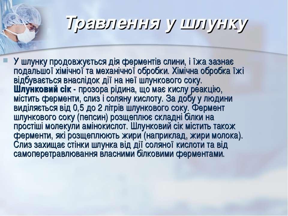 Травлення у шлунку У шлунку продовжується дія ферментів слини, і їжа зазнає п...
