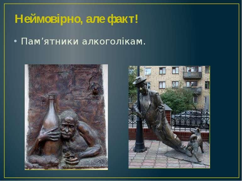 Пам'ятники алкоголікам. Неймовірно, але факт!