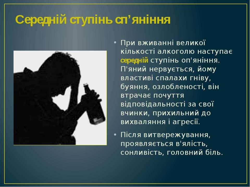 При вживанні великої кількості алкоголю наступає середній ступінь оп'яніння. ...