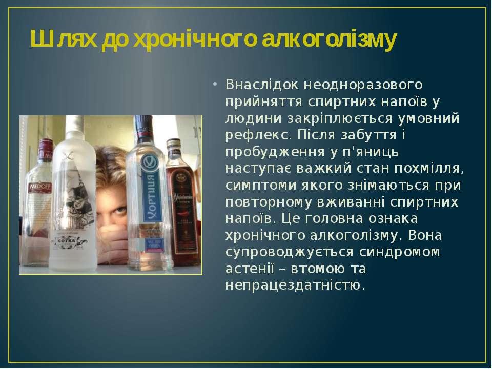 Внаслідок неодноразового прийняття спиртних напоїв у людини закріплюється умо...