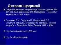 Джерела інформації Соціальна медицина та організація охорони здоров'я /Під за...