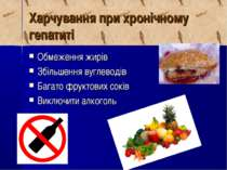 Харчування при хронічному гепатиті Обмеження жирів Збільшення вуглеводів Бага...
