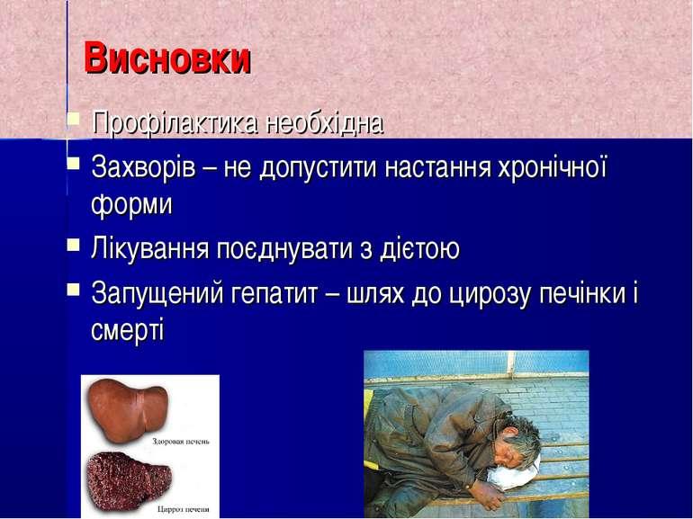 Висновки Профілактика необхідна Захворів – не допустити настання хронічної фо...