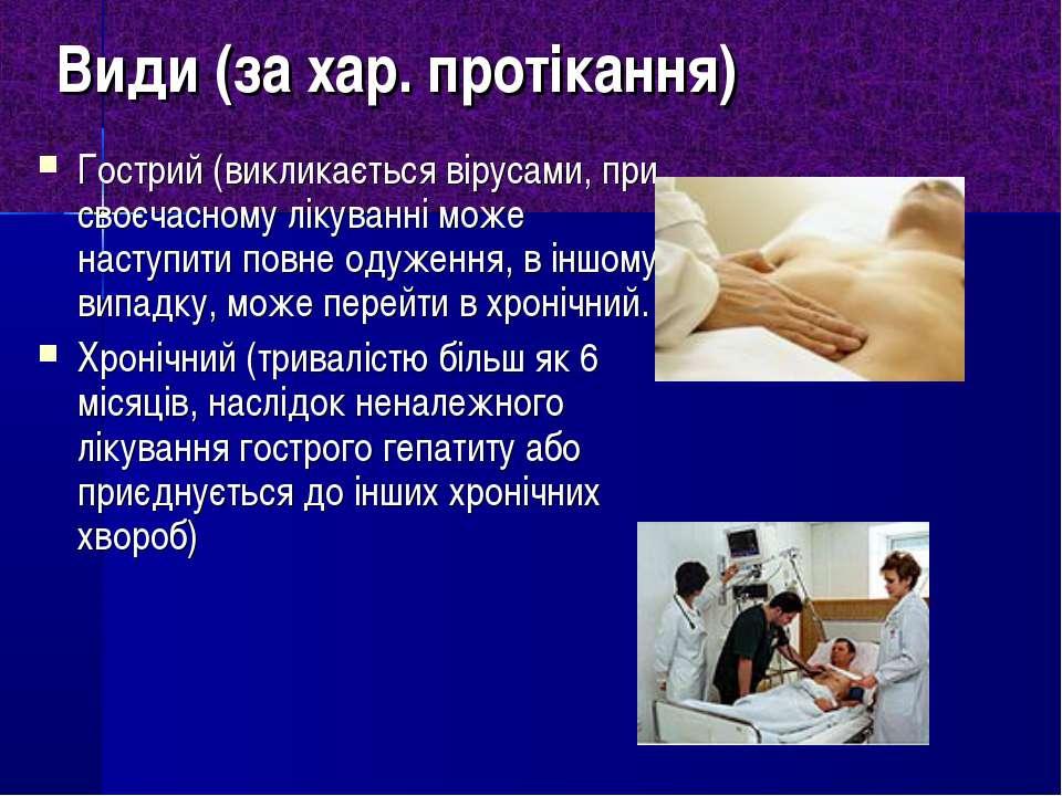 Види (за хар. протікання) Гострий (викликається вірусами, при своєчасному лік...