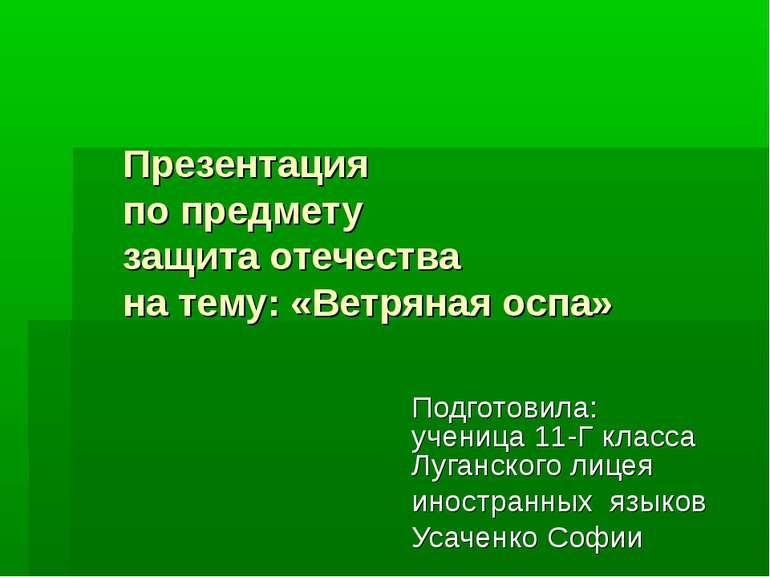 Презентация по предмету защита отечества на тему: «Ветряная оспа» Подготовила...