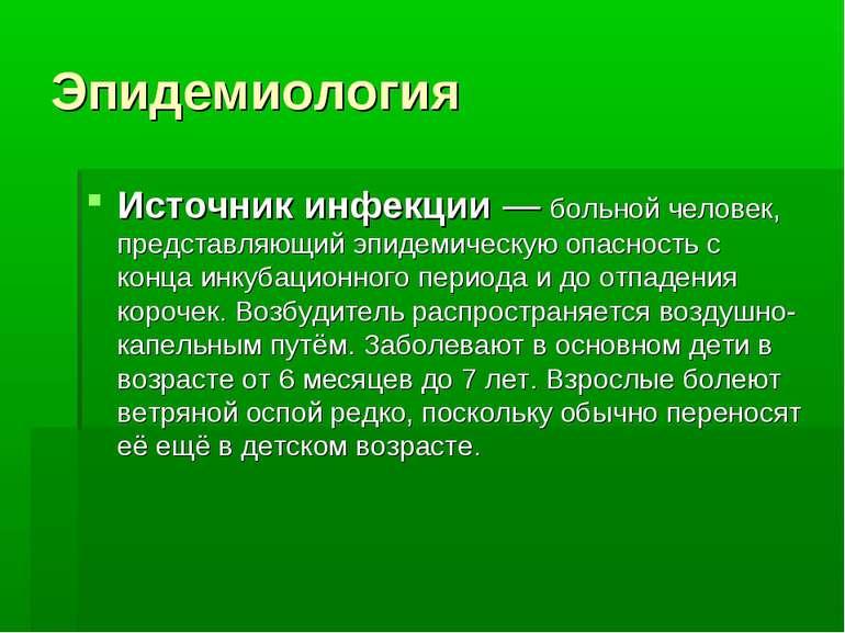 Эпидемиология Источник инфекции— больной человек, представляющий эпидемическ...
