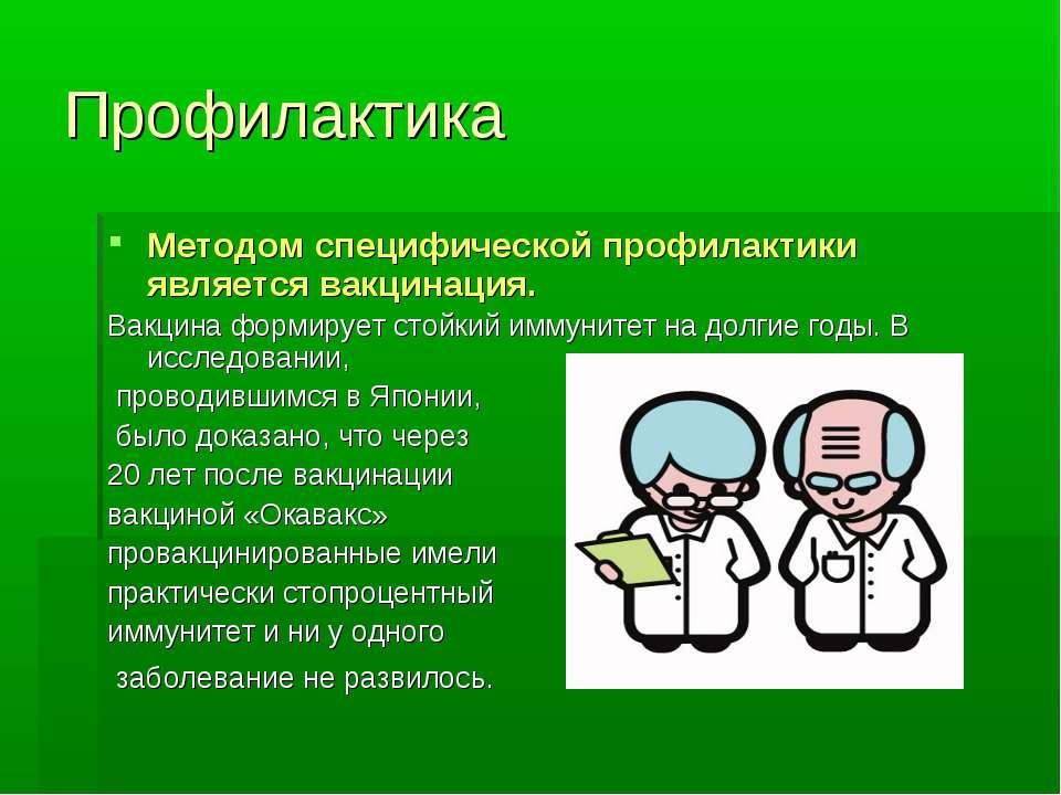 Профилактика Методом специфической профилактики являетсявакцинация. Вакцина ...