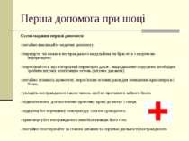Перша допомога при шоці Схема надання першої допомоги: - негайно викликайте м...