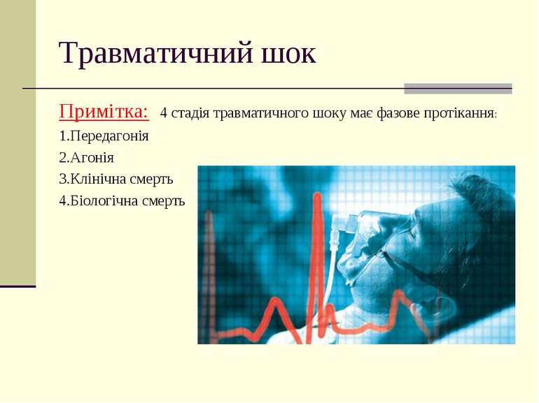 Травматичний шок Примітка: 4 стадія травматичного шоку має фазове протікання:...