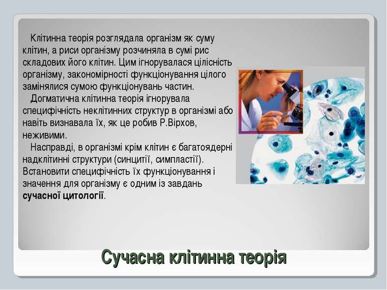 Клітинна теорія розглядала організм як суму клітин, а риси організму розчинял...