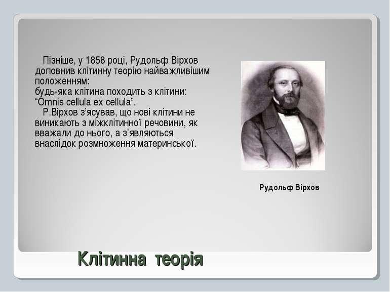 Пізніше, у 1858 році, Рудольф Вірхов доповнив клітинну теорію найважливішим п...