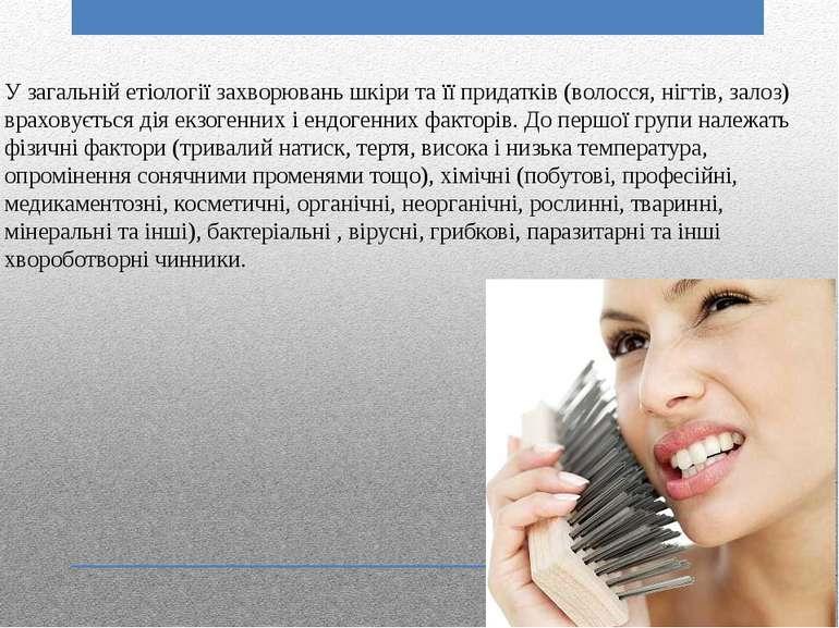 У загальній етіології захворювань шкіри та її придатків (волосся, нігтів, зал...