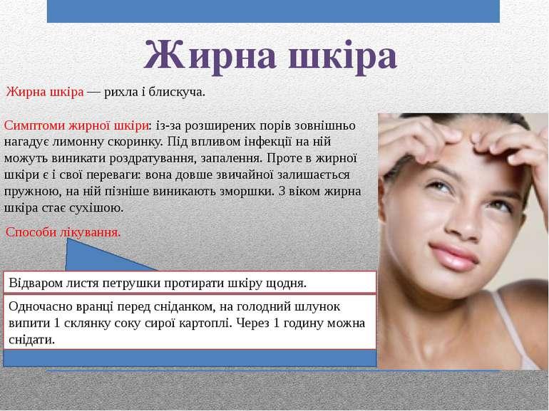 Жирна шкіра Жирна шкіра — рихла і блискуча. Симптоми жирної шкіри: із-за розш...