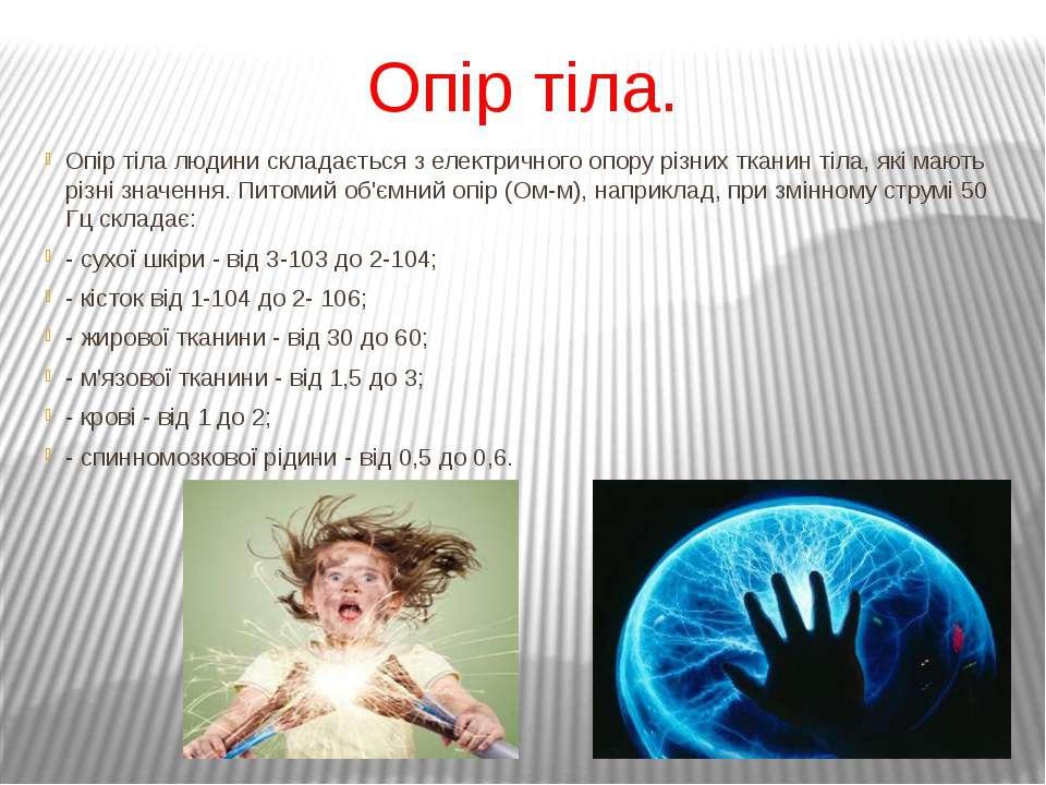 Опір тіла. Опір тіла людини складається з електричного опору різних тканин ті...
