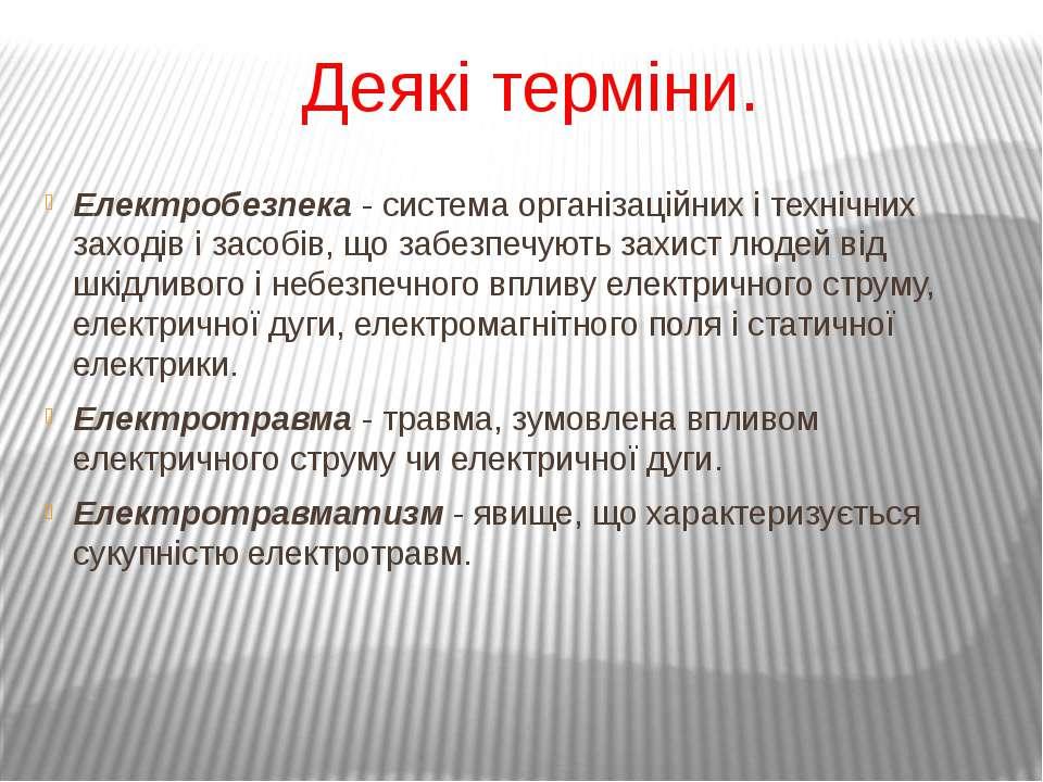 Деякі терміни. Електробезпека- система організаційних і технічних заходів і ...