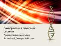 Захворювання дихальної системи Презентацію підготував Розмаїтий Дмитро, 9-Б клас