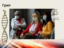 Грип Грип - вірусне інфекційне захворювання, що викликає ураження слизової об...