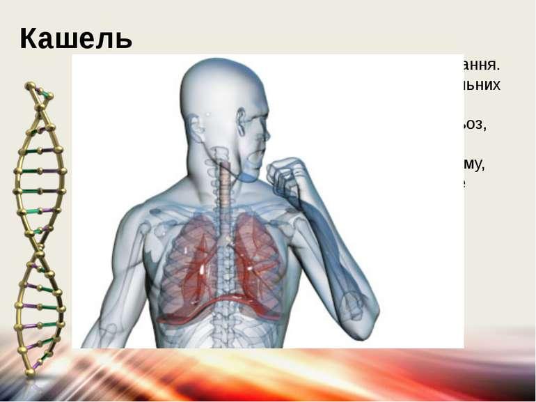 Кашель Кашель говорить про захворювання органів дихання. Виникає при запаленн...