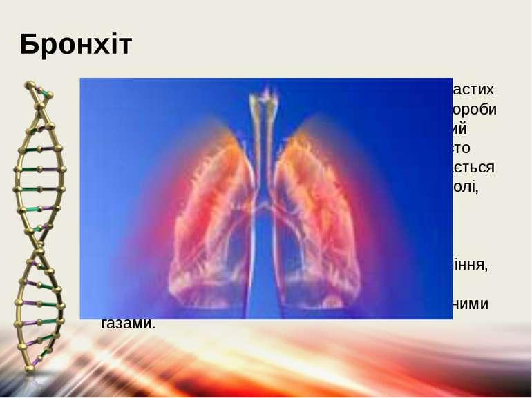 Бронхіт Бронхіт-запалення бронхів. Одне з найбільш частих захворювань органі...