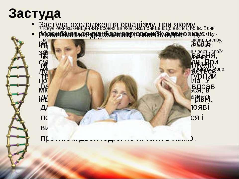 Застуда Застуда-охолодження організму, при якому розвиваються різні захворюва...
