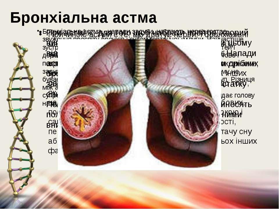 Бронхіальна астма Бронхіальна астма - напади задухи, настають через гостре зв...